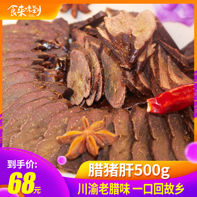 腊猪肝500克四川特产正宗柴火烟熏猪肝腊肉农家手工自制熏肉腊味包邮 500g