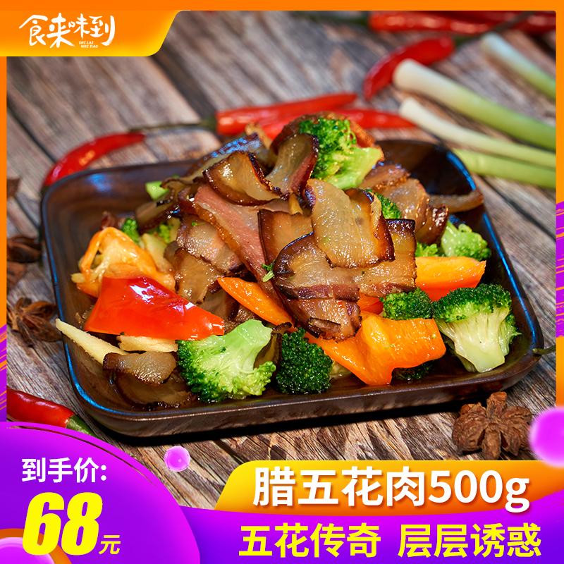五花腊肉500g四川特产烟熏肉烟熏五花肉熏肉农家自制柴火咸肉腊味包邮 500g