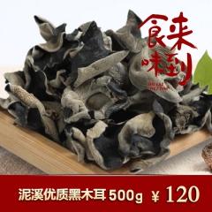 食来味到-泥溪爱心购优质特产特级小碗青杠有机散装黑木耳干货500g 包邮 500g