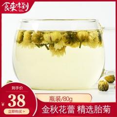 食来味到-泥溪爱心购菊花茶 花茶小朵菊胚 胚菊80g 包邮 80g
