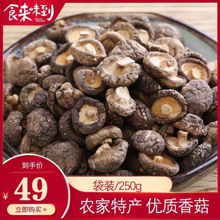 食来味到-泥溪爱心购优质香菇农家特产家用菌菇干货蘑菇 干货250g 包邮 250g