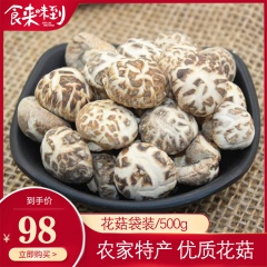 花菇小干货农家特产干香菇厚肉菇蘑菇花姑冬菇散装500g 包邮 500g