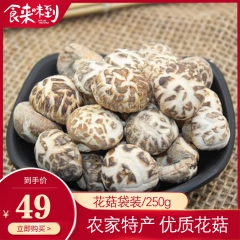 花菇小干货农家特产干香菇厚肉菇蘑菇花姑冬菇散装250g 包邮 250g