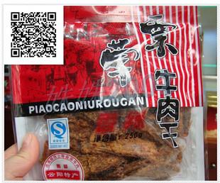 蔈草牛肉干2019年250克香辣味75元一盒