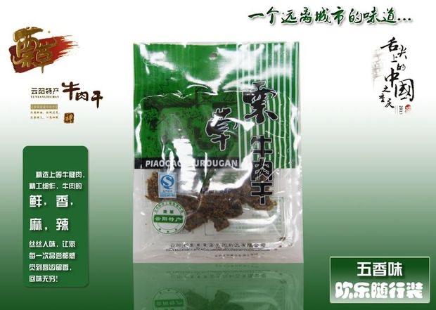 蔈草牛肉干68克特级20元一包(五香味)