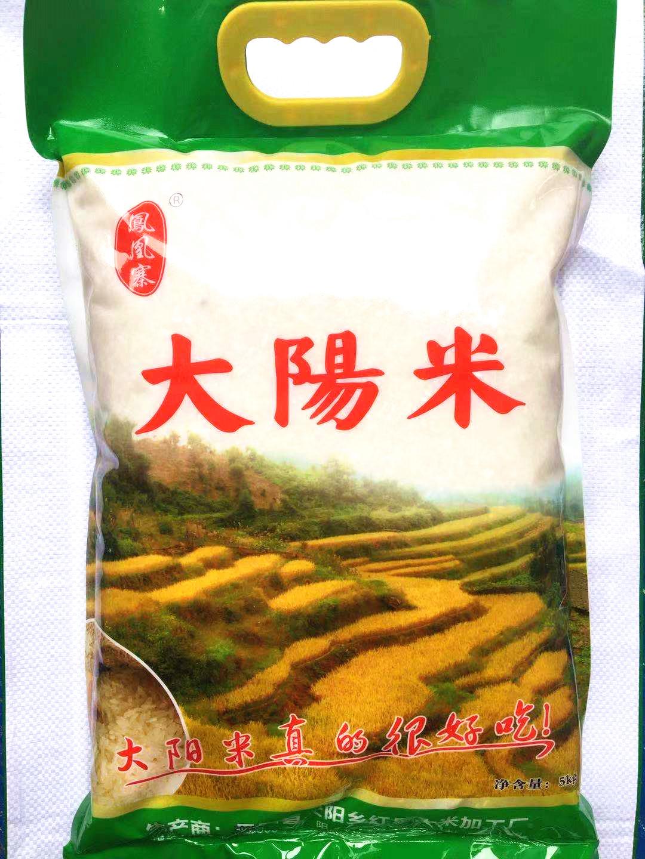 大阳镇凤凰寨大阳米香米5kg 5kg