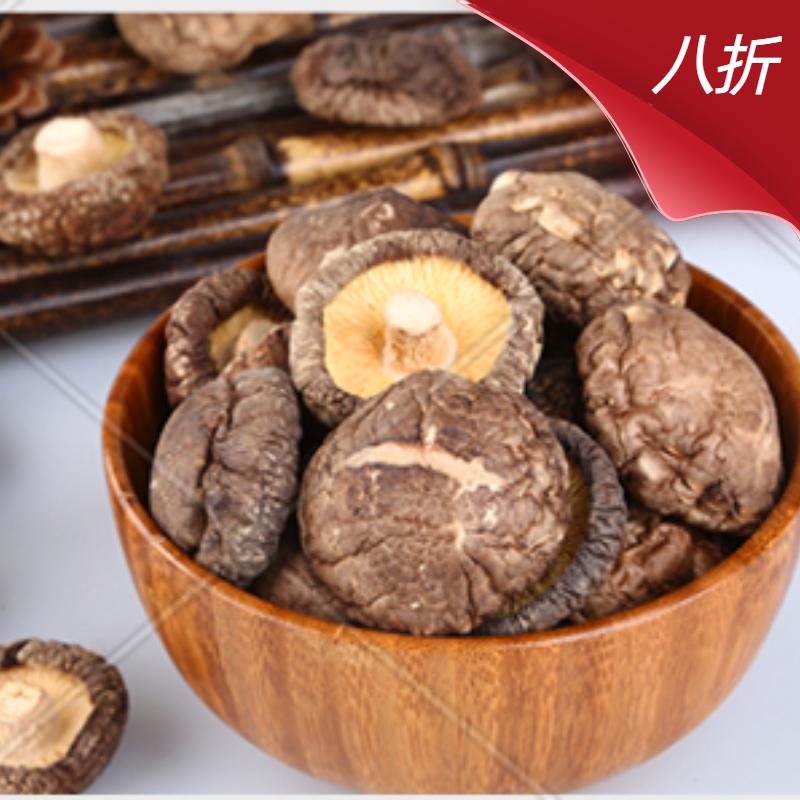 黄石镇电商扶贫迎新村干香菇菌菇农家特产肉厚半斤250g