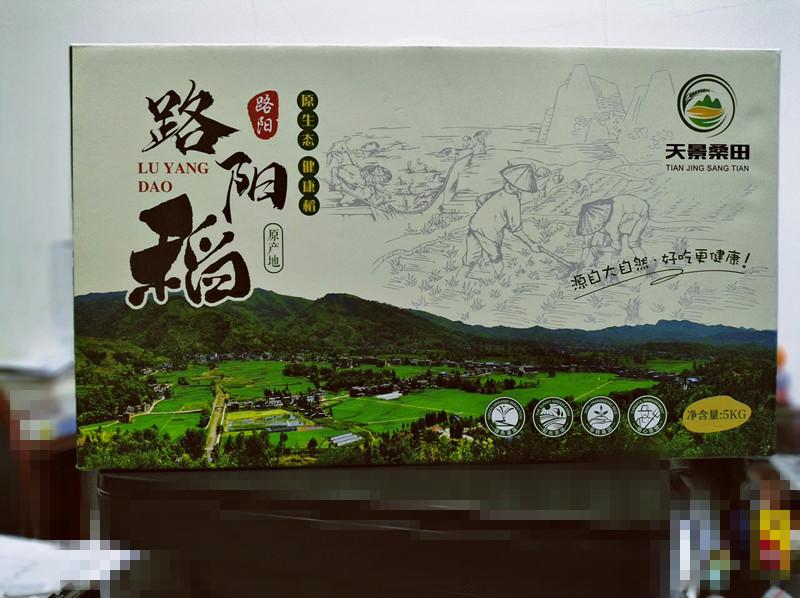 路阳优质大米  礼盒装  10斤80元