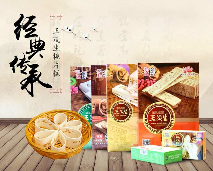 天生云阳王茂生桃片糕200G*5 (5个口味各一盒) 盒