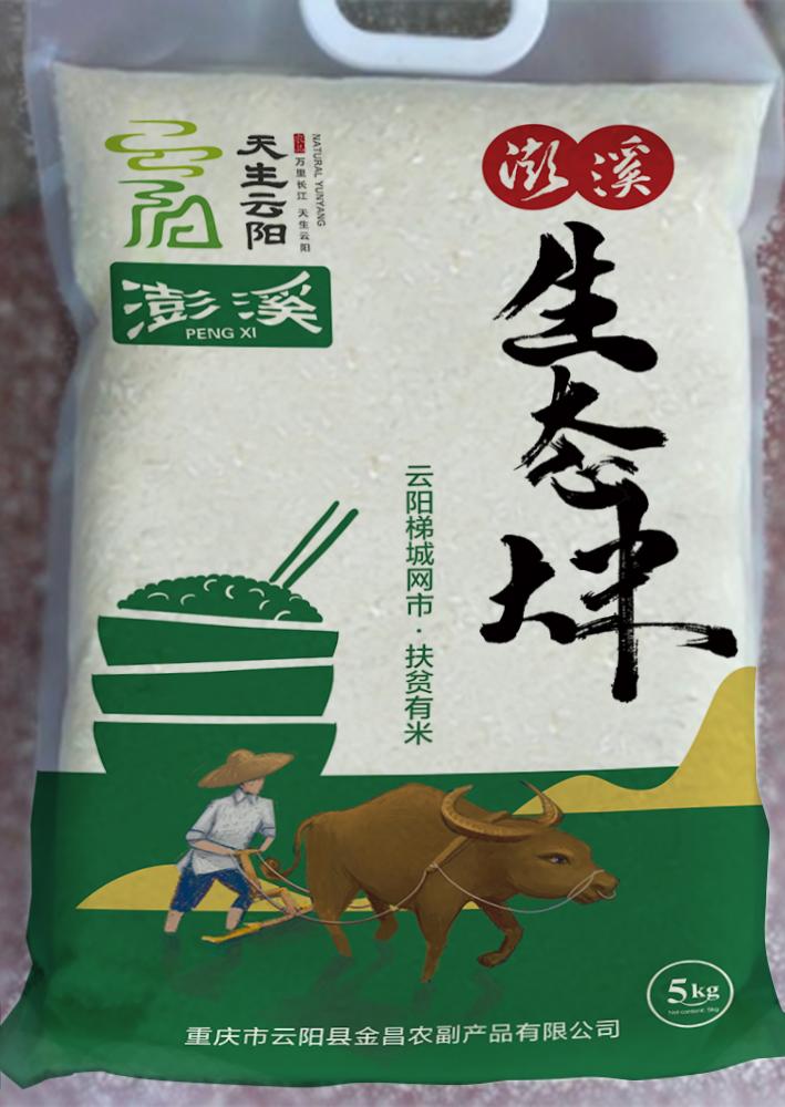 618促销 :天生云阳 澎溪生态大米 5kg/袋  【预销售】 袋