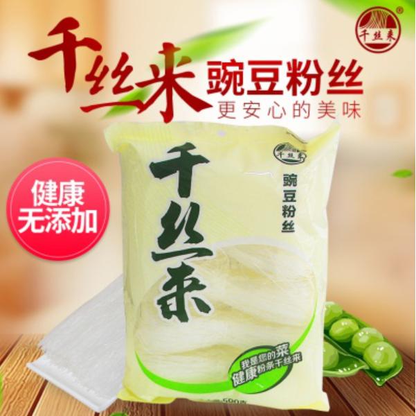 简装豌豆粉条500g