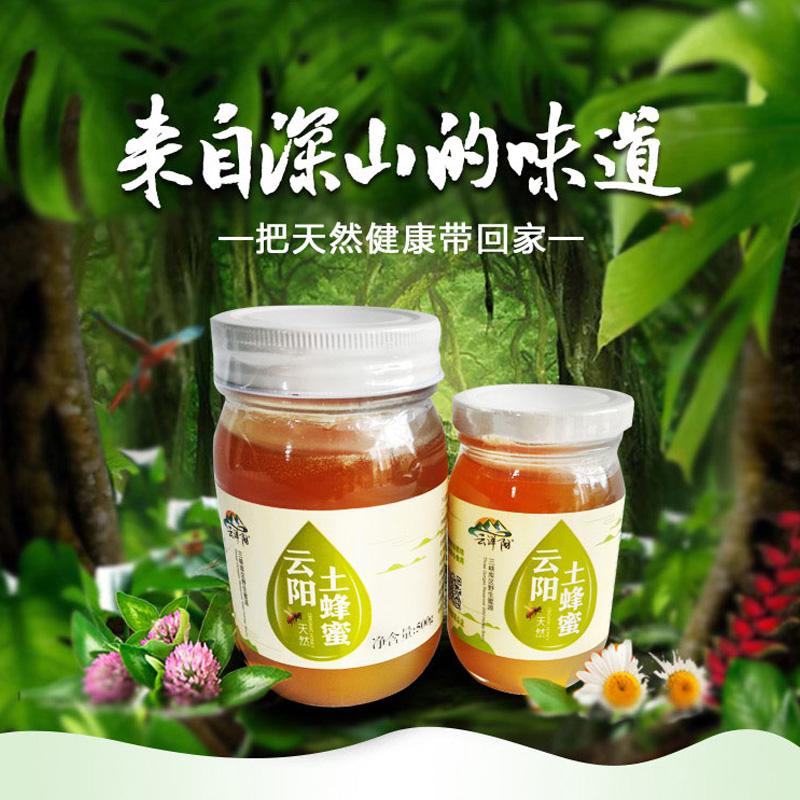 云洋阳云阳土蜂蜜500G(本店铺累积满200元包邮) 1罐