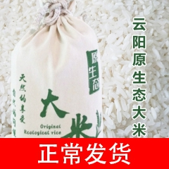 云洋阳原生态大米 10斤