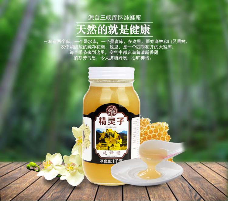 重庆市 云阳县 精灵子纯蜂蜜1KG  /盒 1瓶