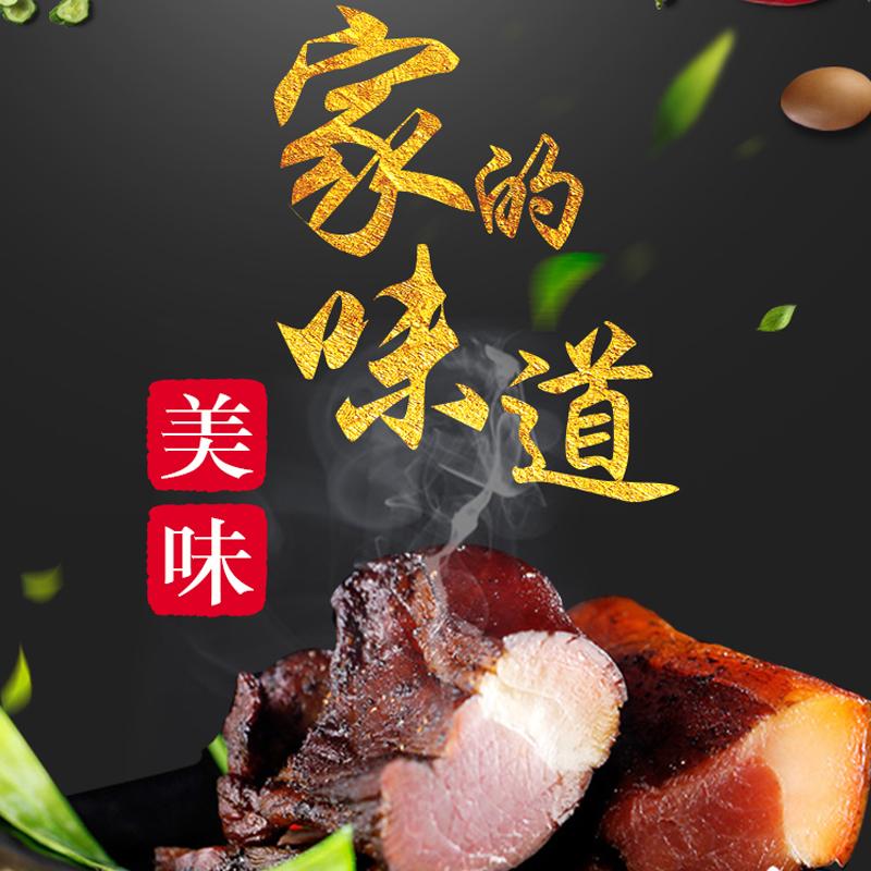 外郎腊肉 农家 自制 烟熏 采用真空包装,清洗干净 一斤装